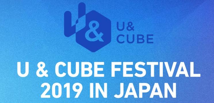 U CUBEフェスティバル2019